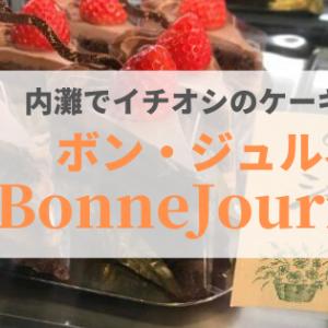 【石川スイーツ】『ボン・ジュルネ』内灘の美味しいケーキ屋さんといえばここ!