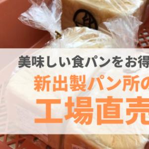 【金沢パン屋】『新出製パン所』の食パンがお得に買える!工場直売所へ行ってみた!
