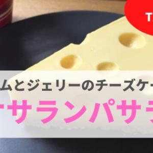 【金沢テイクアウト】『ケサランパサラン』大人気チーズケーキをお家でゆっくりと。