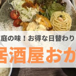 【金沢グルメ】『居酒屋おかん』ほっこり家庭の味。お得な日替わり定食!