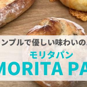 【石川パン屋】『MORITA PAIN(モリタパン)』夫婦で営むかほく市のかわいいパン屋さん。
