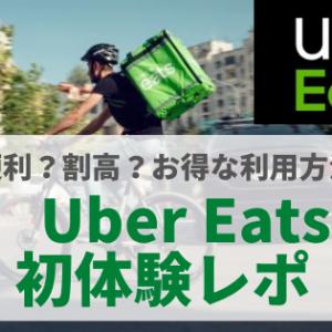 【Uber Eats体験レポ】便利?割高?初めてウーバーイーツ利用してみました!