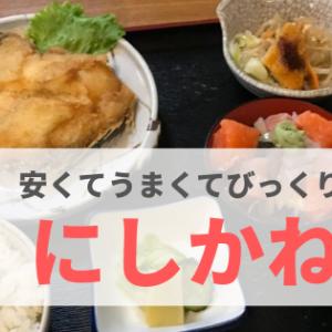 【金沢ランチ】『にしかね』日替わり定食630円!美味しくて安すぎてびっくり!!