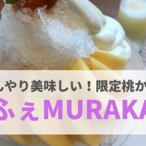 【金沢スイーツ】『菓ふぇMURAKAMI(むらかみ)』桃の魅力たっぷりの美しいかき氷!