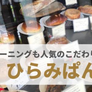【金沢パン屋】『ひらみぱん』雰囲気あるお店に並ぶこだわりパン。モーニングやランチも!