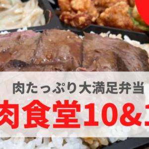 【テイクアウト】『金沢肉食堂10&10』肉の旨さをがっつり堪能できるコスパ◎弁当!