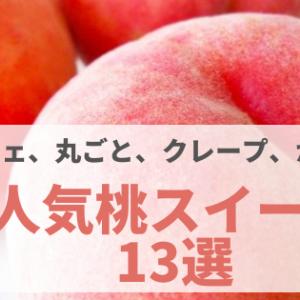 【金沢の人気桃スイーツ13選】パフェに丸ごとデザート、変わり種まで!
