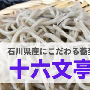 【金沢グルメ】『十六文亭』コシのある蕎麦のつなぎは加賀れんこん!蕎麦御膳がお得。