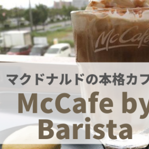 『McCafe by Barista(マックカフェバイバリスタ)』金沢初登場!マクドナルドの本格カフェ!
