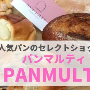 【クロスゲート金沢】『PANMULTY(パンマルティ)』人気店が集結!パン好きにはたまらない!