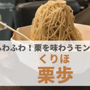 【金沢スイーツ】『和栗モンブラン専門店 栗歩(くりほ)』栗を味わうふわふわモンブラン