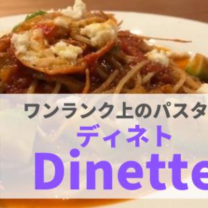 【クロスゲート金沢】『Dinette(ディネト)』ワンランク上のパスタが楽しめる!
