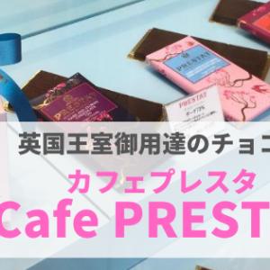 【クロスゲート金沢】『Cafe PRESTAT(プレスタ)』英国王室御用達!華やかで魅力的なチョコたち。
