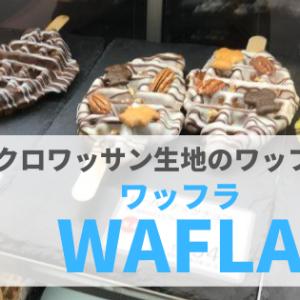 【クロスゲート金沢】『WAFLA(ワッフラ)』クロワッサン生地の新食感ワッフル!