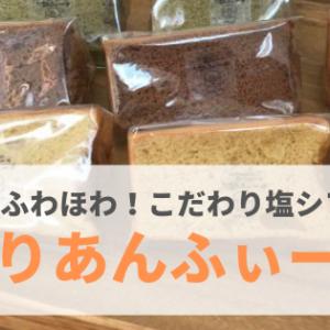 【金沢スイーツ】『りあんふぃーゆ』パン屋さんの娘が作るふわほわ塩シフォン!