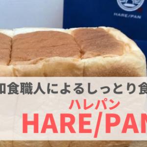 【金沢パン屋】『HARE/PAN(ハレパン)』和の料理人監修の生食パン。しっとり美味しい!