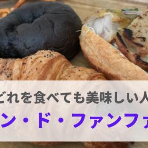 【金沢パン屋】『パン・ド・ファンファーレ』どれを食べても美味しい。ザ・人気店!