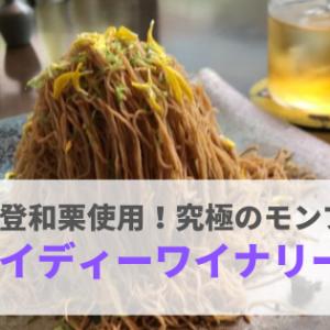 【金沢スイーツ】『ハイディーワイナリー金沢』能登和栗を使った究極のモンブラン!