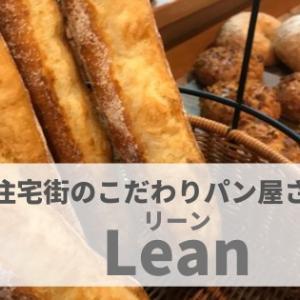 【金沢パン屋】『Lean(リーン)』アットホームな店内に並ぶ一工夫されたこだわりパン。