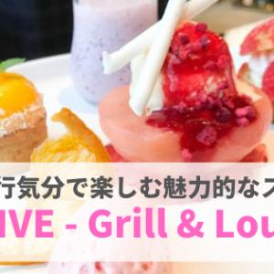 【ハイアット セントリック 金沢】『FIVE – Grill & Lounge』ラウンジ編!旅行気分で楽しむスイーツやパフェ