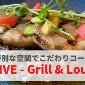 【ハイアット セントリック 金沢】『FIVE – Grill & Lounge』ランチ編!気軽に楽しめるこだわりコース料理