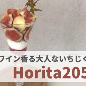 【金沢スイーツ】『Horita205』大人女子に♡赤ワイン香るいちじくのパフェ!