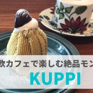 【金沢カフェ】『KUPPI(クッピ)』Let's FIKA!絶品モンブランを味わえる北欧カフェ。