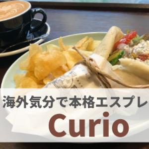 【金沢カフェ】『Curio(キュリオ)』本格エスプレッソが魅力!海外気分が味わえるシアトル系カフェ。