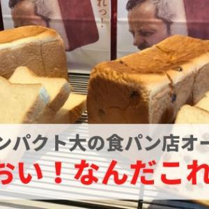 【石川パン屋】『おい!なんだこれは!』津幡にインパクト大の食パン専門店が登場!