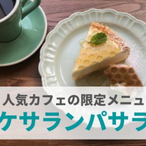 【金沢カフェ】『ケサランパサラン』本格エスプレッソと絶品オリジナルデザート!