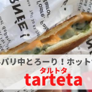 『tarteta(タルトタ)』パリトロホットサンドがうま~!オシャレなキッチンカー目指してGO!