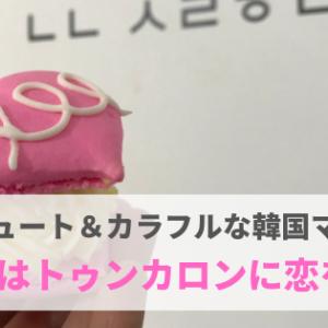 【金沢スイーツ】『私はトゥンカロンに恋をした』通称わた恋!韓国発のキュートなマカロン♡