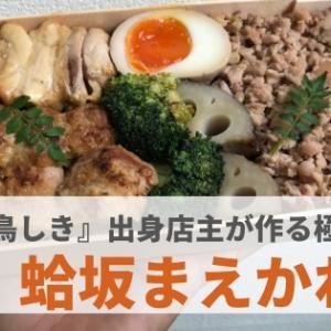 【金沢グルメ】『蛤坂まえかわ』あの『鳥しき』出身の店主がつくる極上焼鳥弁当!
