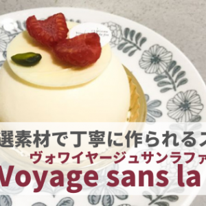 【金沢スイーツ】『ヴォワイヤージュサンラファン』パティシエの腕が光るケーキ。クッキー缶も人気!