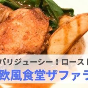 【金沢ランチ】『欧風食堂 ザファラン』皮パリジューシーなチキンロースト。デザートも◎!