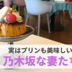 『乃木坂な妻たち』実はプリンも美味しい!メニュー豊富なカフェ併設の食パン専門店