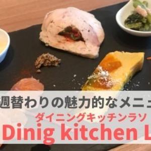 『Dinig kitchen Lazo(ダイニングキッチンラソ)』週替わりで魅力的なメニューが登場!