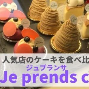 『ジュプランサ』注目ショップのケーキを食べ比べ!スイーツ好きは要チェック。