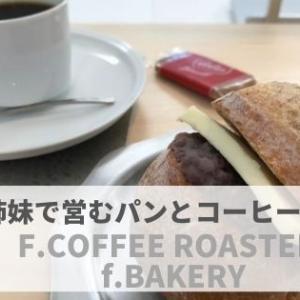 『F.COFFEE ROASTERY/f.BAKERY』どっちも美味しい!姉妹で営むコーヒーとパンのお店