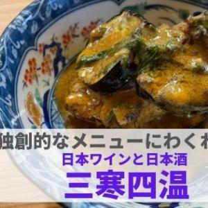 『三寒四温』創作メニューが楽しいビストロ居酒屋。日本酒と国産ワインが充実!
