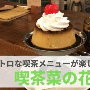 『喫茶菜の花』固めプリンが人気!ノスタルジックな喫茶店メニューも味わえる