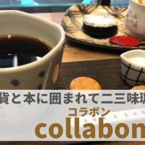 『collabon(コラボン)』二三味珈琲が飲める雑貨屋さんの中のカフェ。