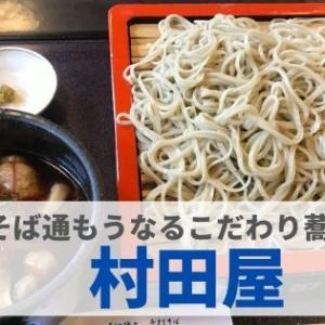 『石臼挽き手打ちそば 村田屋(むらたや)』こだわりの蕎麦が味わえる!そば通もうなる人気店