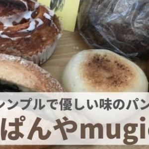 『ぱんやmugico(むぎこ)』リーズナブルで優しい味のパンがいっぱい!