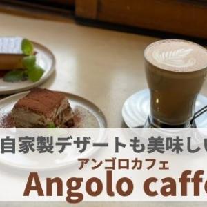 『Angolo caffe(アンゴロカフェ)』大人気の町家カフェ。デザートも美味しい!