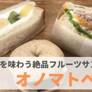『オノマトペ』祝・復活!もちふわパンのフルーツサンドが絶品のサンド専門店