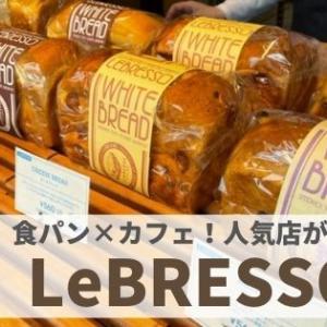 『LeBRESSO(レブレッソ)』アレンジトーストが食べられる人気食パン専門店!