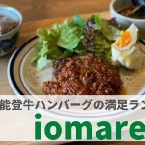 『iomare(イオマレ)』能登牛ハンバーグで大満足!平日限定ランチ