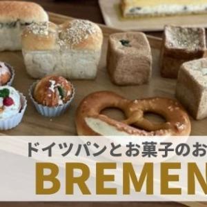 『ブレーメン』金沢では珍しいドイツのパンとお菓子のお店がオープン!