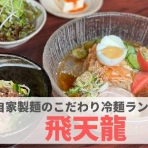 『飛天龍』自家製麺のこだわり冷麺ランチがスタート!